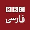 bbcpersian_thumb